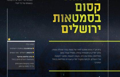 """סיור סליחות קסום בירושלים עם חב""""ד"""